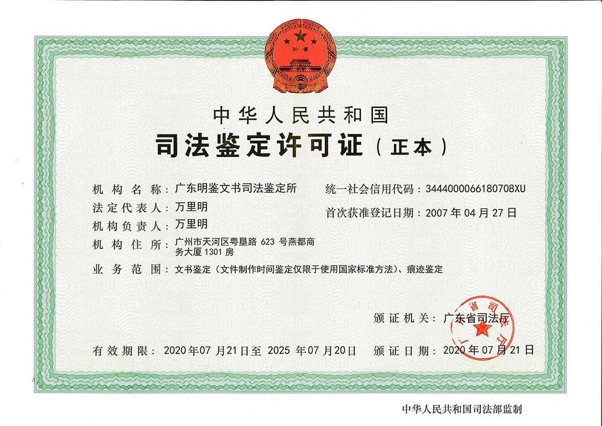 广东明鉴司法鉴定许可证